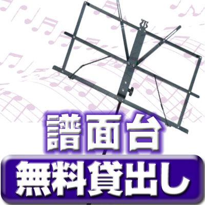 高田馬場駅 レンタルスタジオ  『高田馬場ペガサススタジオ』では譜面台を無料で貸出しています。