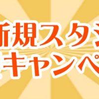 高田馬場のレンタルスタジオで応援キャンペーンをおこなっています