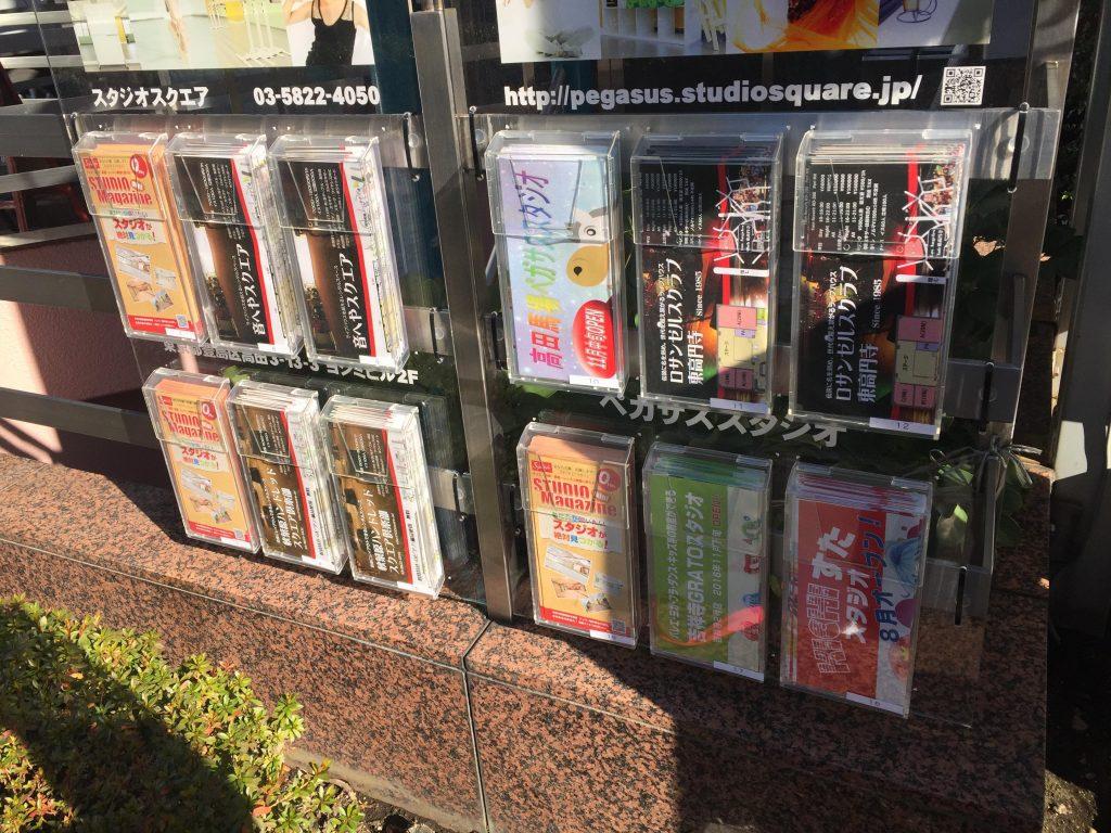 ダンス教室の宣伝 高田馬場 ペガザス スタジオの チラシボックス は無料で使えます。