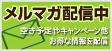 高田馬場 貸しスタジオ の 空き状況 は メルマガ でもお知らせしています。