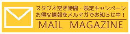高田馬場 レンタルスタジオ メールマガジン