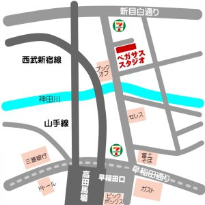 高田馬場 レンタルスタジオ までのアクセス・地図