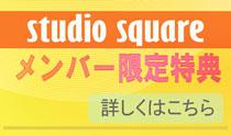 高田馬場レンタルスタジオはメンバーだけのお得な特典があります