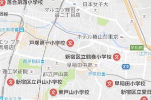 高田馬場 で リトミック レンタルスタジオ 周辺の小学校マップ