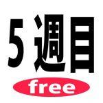高田馬場 レンタルスタジオ 5週目は無料