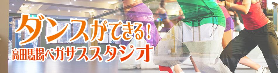ダンス ができる 高田馬場 にある レンタルスタジオ 高田馬場ペガサススタジオ