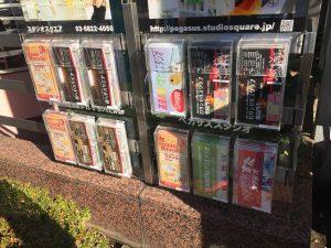 高田馬場 ペガザス スタジオの チラシボックス