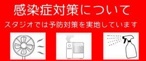 ウイルス対策 高田馬場 レンタルスタジオ