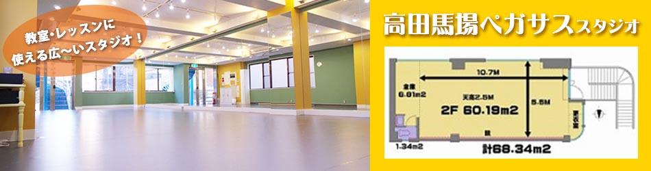 高田馬場 ペガサススタジオ の広いフロア