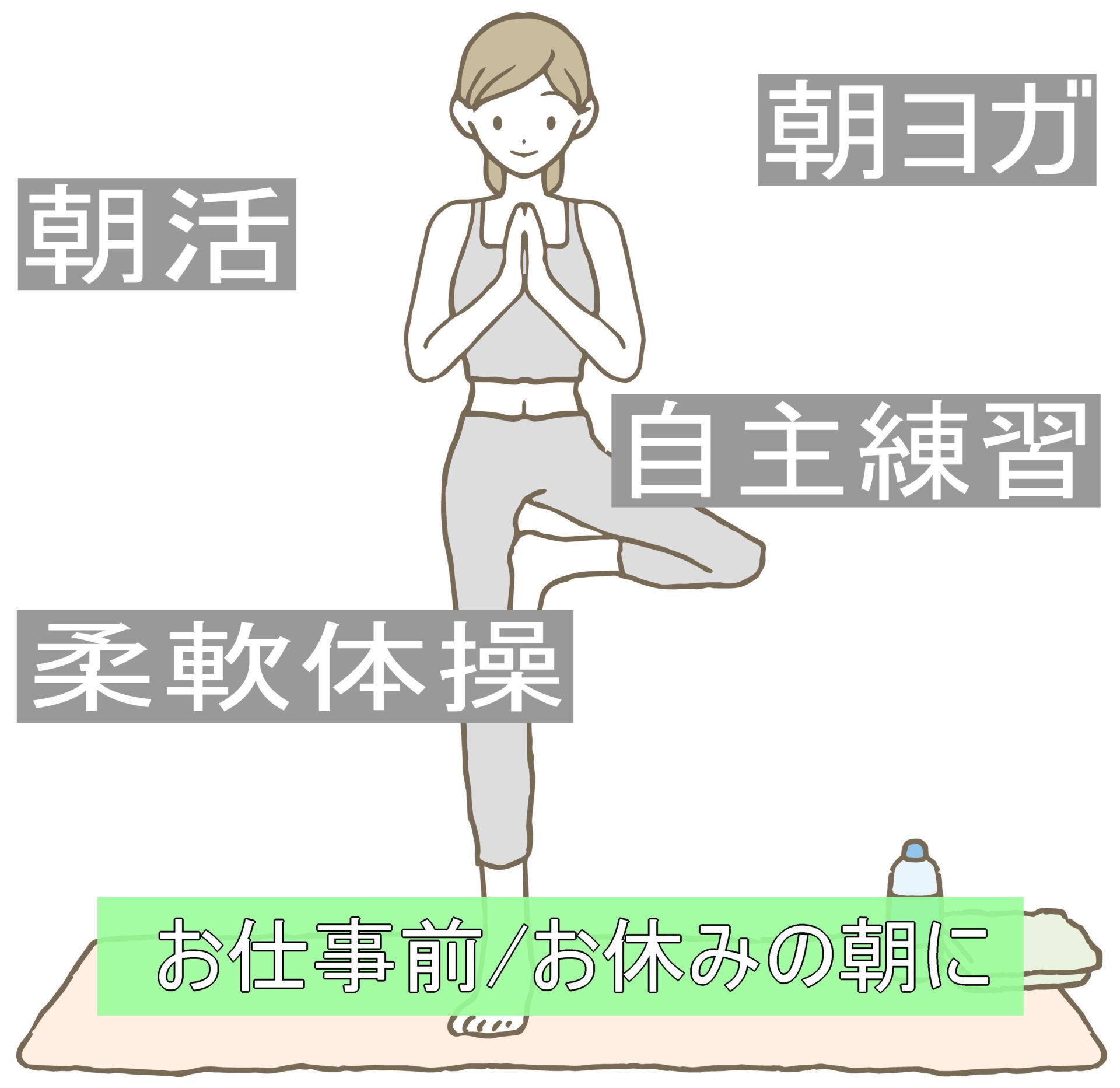 ヨガ ピラティス 自主練習 朝活 などにオススメ 高田馬場 レンタルスタジオ
