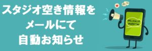 高田馬場 レンタルスタジオ 空き状況 をお知らせ