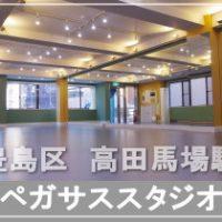 高田馬場 レンタルスタジオのバナー
